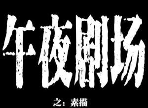 【恐怖漫画 短篇】素描