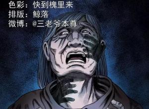 【恐怖漫画 短篇】外婆的病