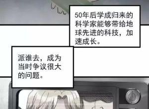 【恐怖漫画 短篇】天外归来