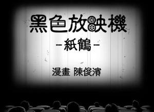 【恐怖漫画 短篇】纸鹤