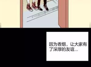 【恐怖漫画 短篇】抽烟