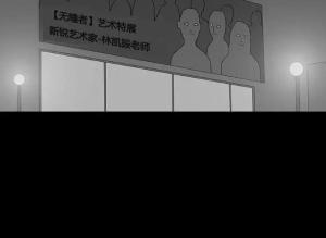 【恐怖漫画 短篇】无瞳者