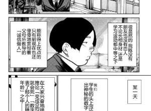 【恐怖漫画 短篇】魅力指数