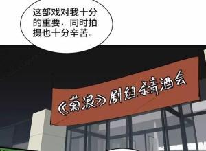 【恐怖漫画 短篇】偶像幸运石