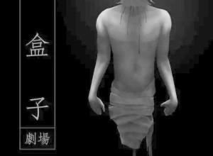 【恐怖漫画 短篇】迷离爱