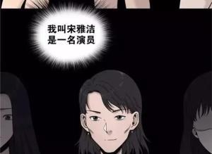 【恐怖漫画 短篇】替身面膜