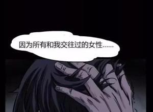 【恐怖漫画 短篇】克女朋友
