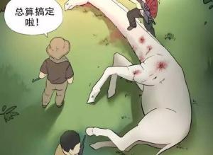 【恐怖漫画 短篇】罪灭盛宴