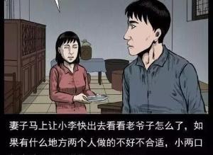 【恐怖漫画 短篇】梦中的宝藏