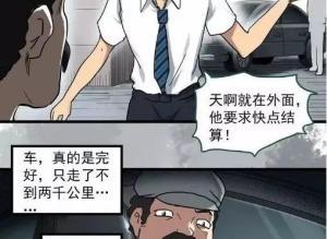 【恐怖漫画 短篇】二手车