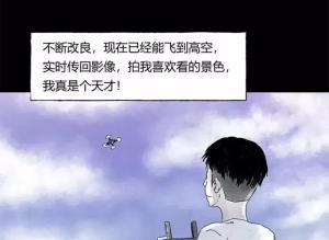 【恐怖漫画 短篇】神是潮汕人?