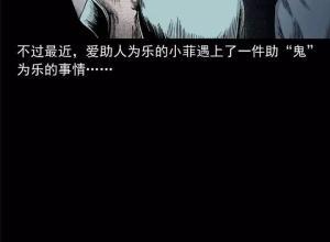 【恐怖漫画 短篇】助鬼为乐