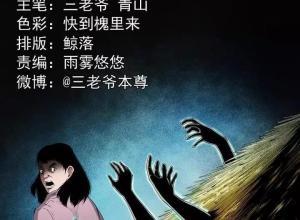 【恐怖漫画 短篇】打谷场惊魂