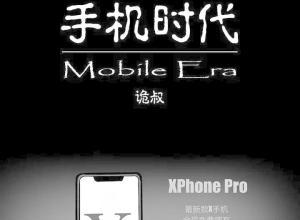 【恐怖漫画 短篇】手机时代