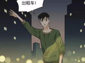 【恐怖漫画 短篇】深夜打车