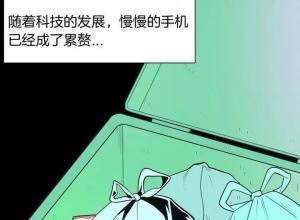 【恐怖漫画 短篇】脑机
