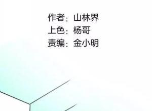 【恐怖漫画 短篇】未来爱情