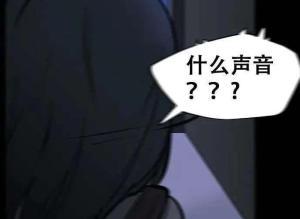 【恐怖漫画 短篇】加班