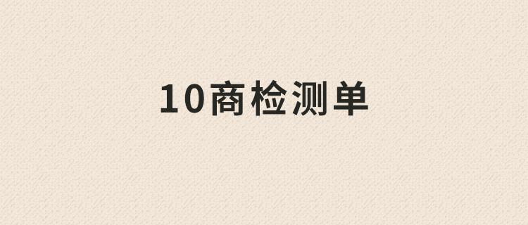 【趣味测试】星座10商检测单