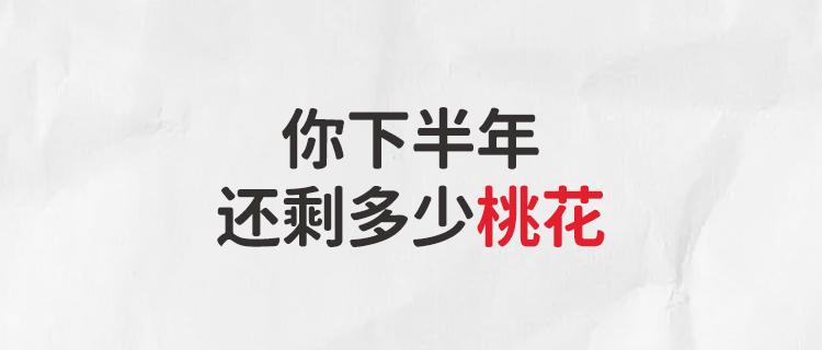 【人格测试】下半年桃花检测