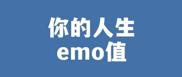 【心理测试】你的人生emo值