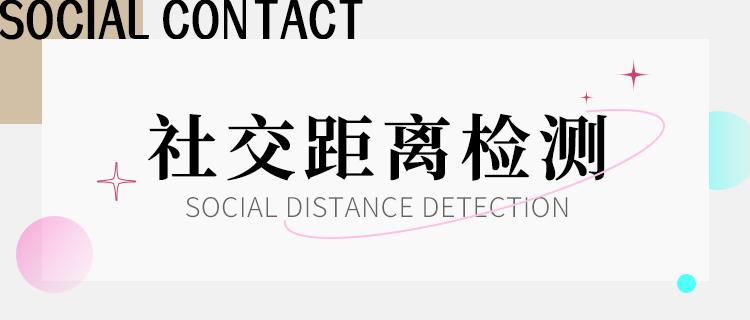【魅力测试】社交距离检测