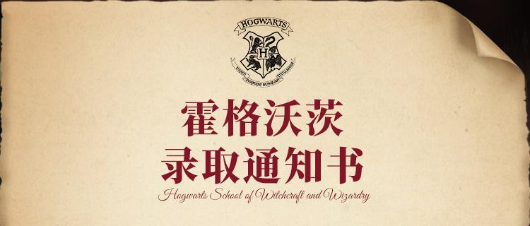 【魅力测试】霍格沃茨录取通知书