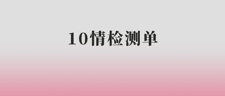 【人格测试】你的10情检测单
