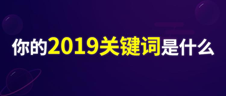 【心理测试】你的2019关键词是什么?