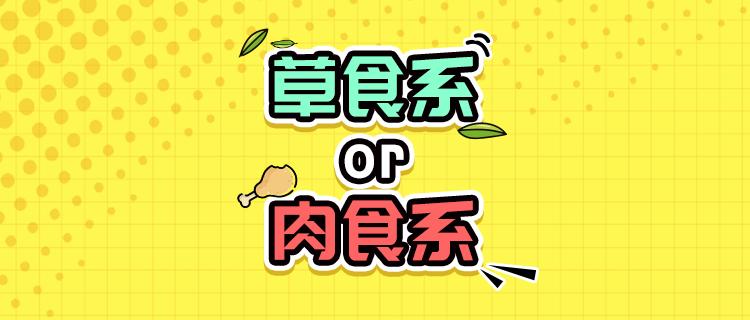 【性格测试】你是草食系or肉食系?