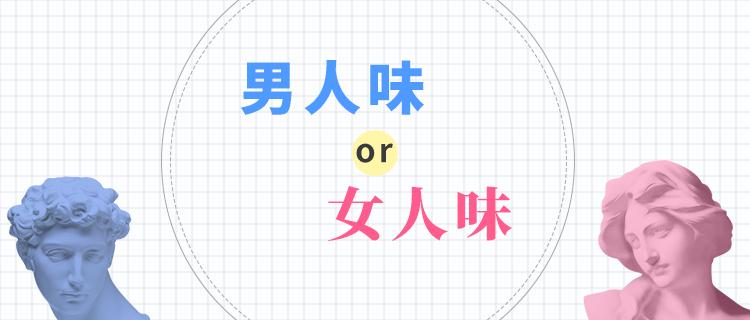 【性格测试】你更有男人味or女人味?