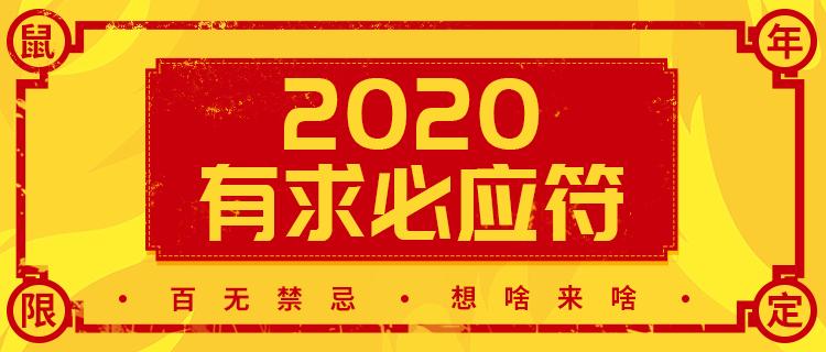 【情感测试】2020有求必应符!