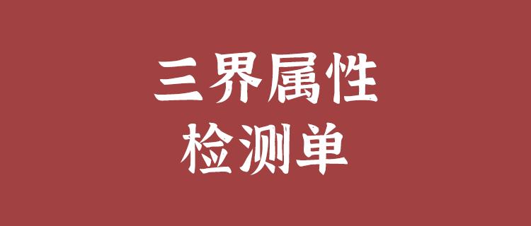 【性格测试】三界属性检测单